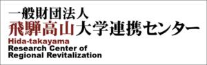 飛騨高山大学連携センター
