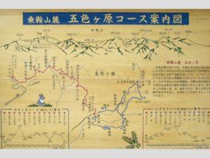 五色ヶ原コース案内図