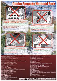 登山マナー啓発チラシ(英語版)