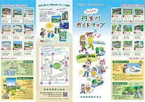 丹生川ガイドマップ