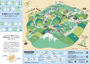 奥飛騨&アルプス山岳郷マップ表面