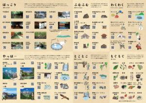 奥飛騨&アルプス山岳郷マップ裏面