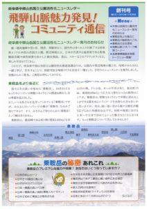 コミュニティ通信(創刊号)表