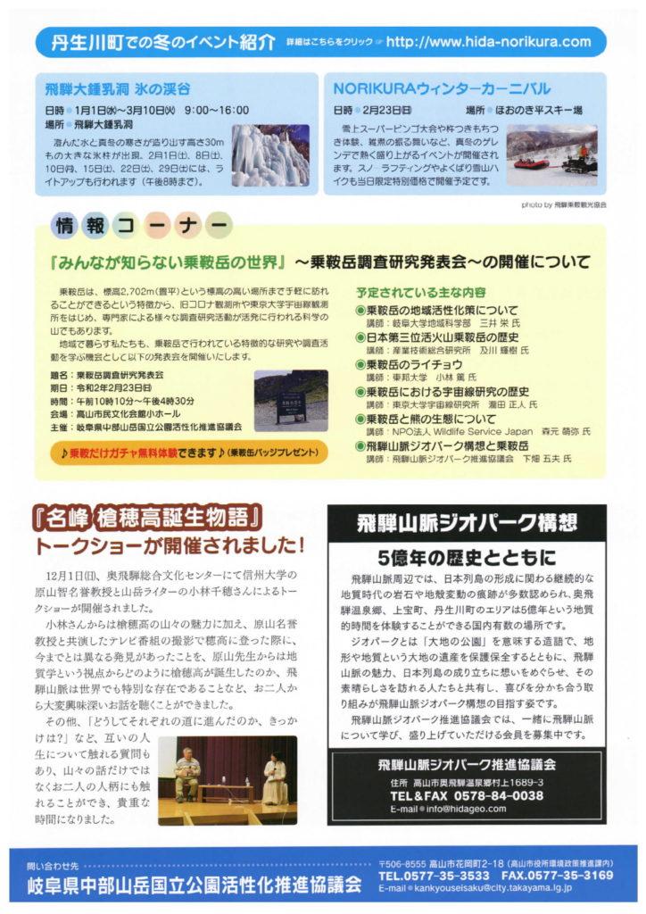 コミュニティ通信(第2号)