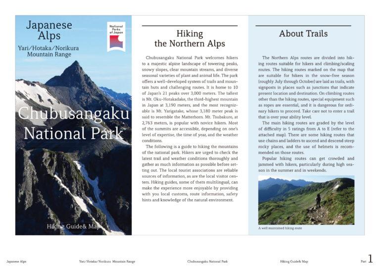 中部山岳国立公園登山ガイドマップ_英語版