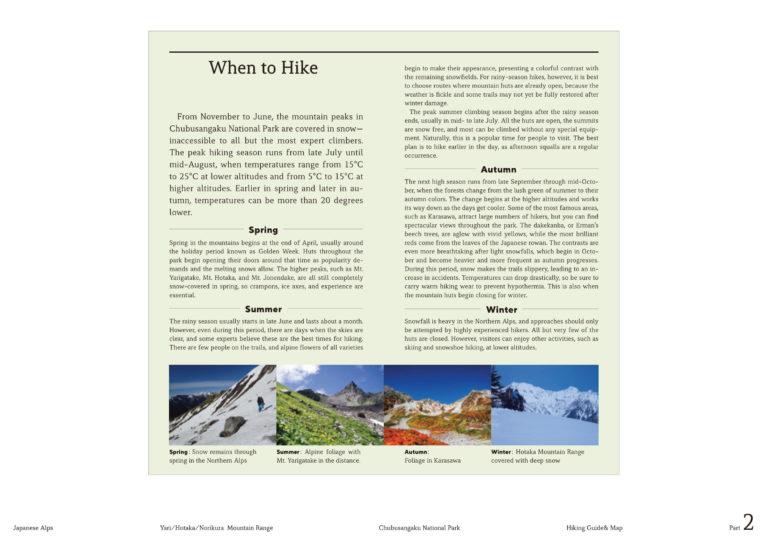 P2:中部山岳国立公園登山ガイドマップ_英語版(JPG:461KB)