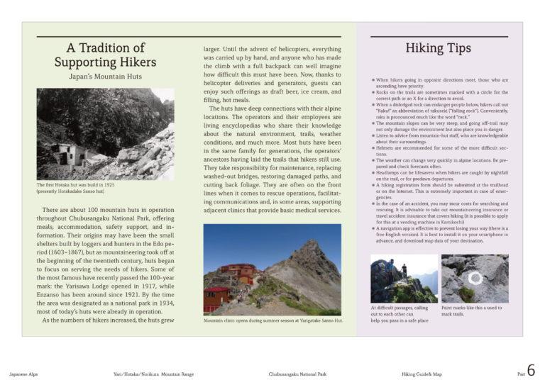 P6:中部山岳国立公園登山ガイドマップ_英語版(JPG:461KB)