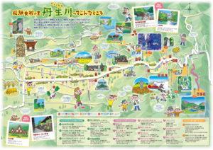 丹生川ガイドマップ裏