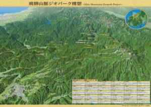 飛騨山脈ジオパーク構想(鳥瞰図)