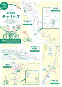 奥飛騨チャリ旅MAP表(JPG:550KB)