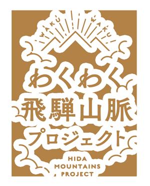 わくわく飛騨山脈プロジェクトロゴ
