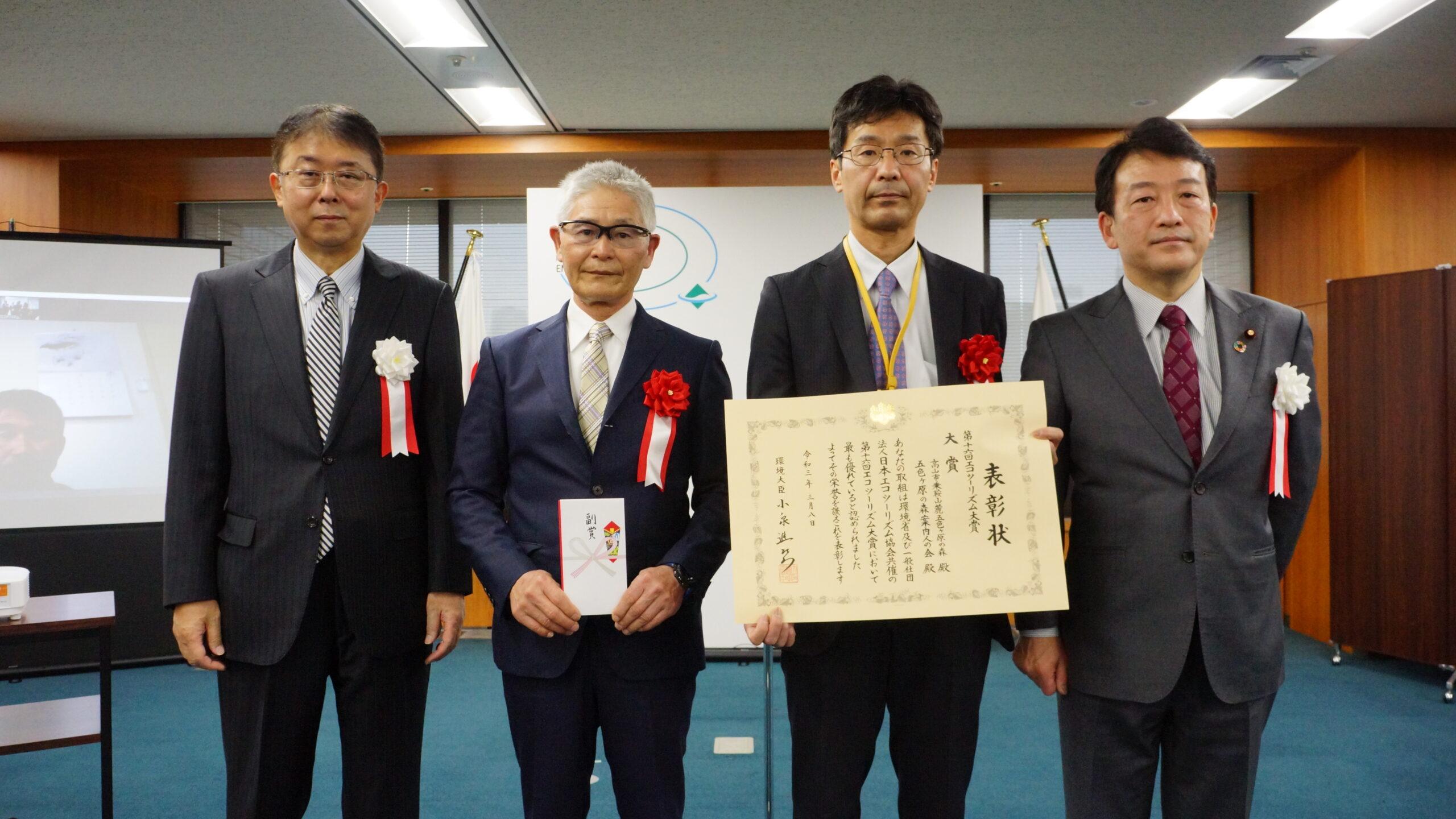 第16回日本エコツーリズム大賞
