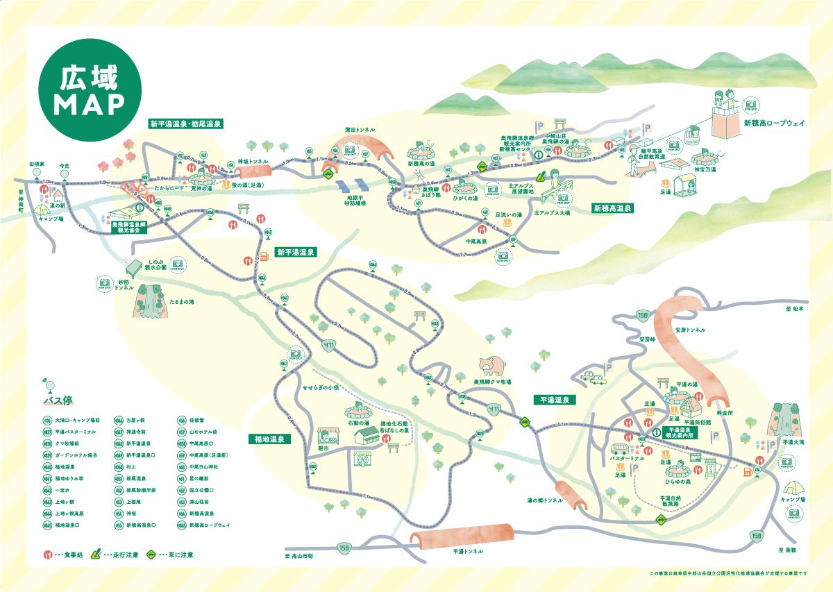 奥飛騨広域マップ