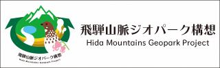 飛騨山脈ジオパーク推進協議会
